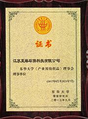 東南大學理會單位
